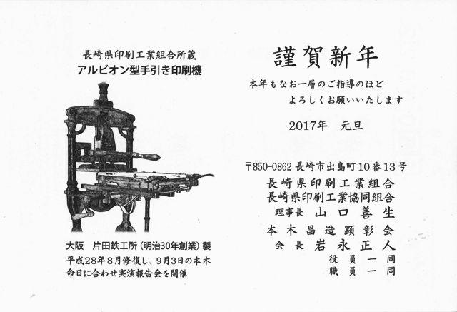 長崎印刷組合年賀アルビオン