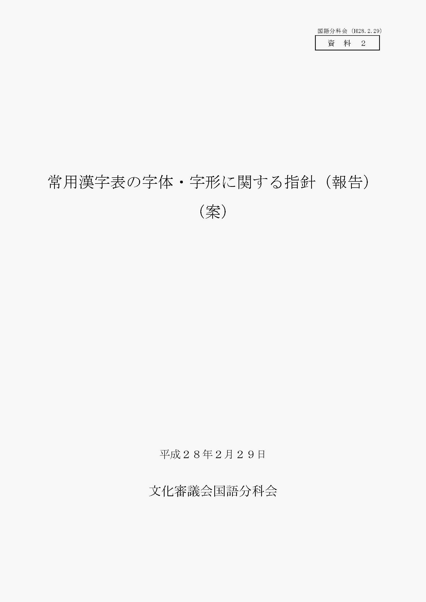 文化庁04