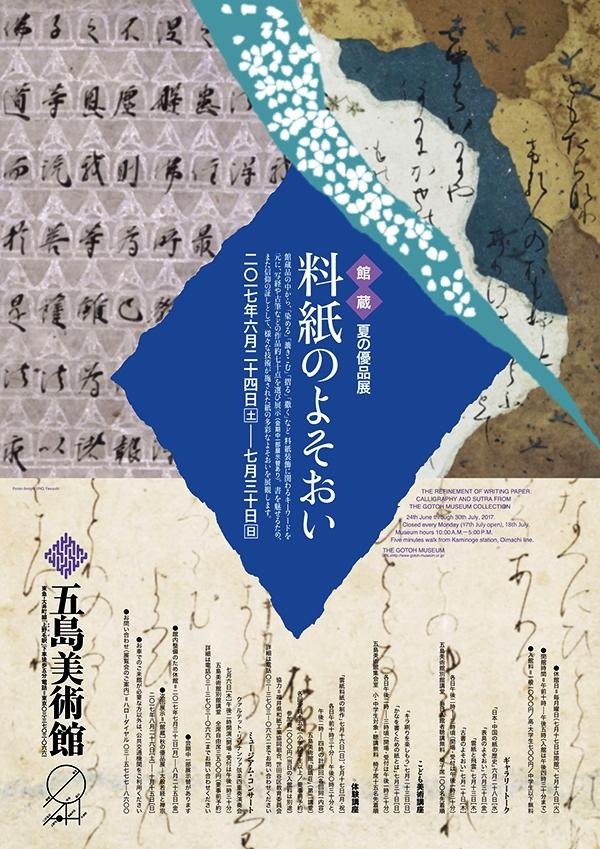 poster_jidai_36[1]