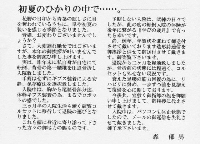 森郁男02