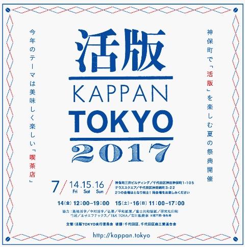 kappan_tokyo_2017_visual08w[1]