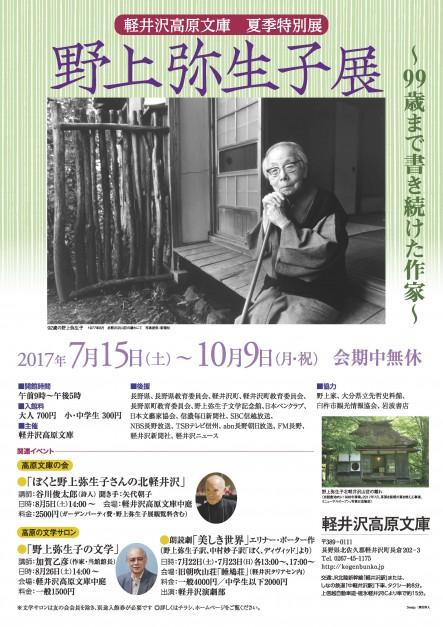 野上弥生子展01