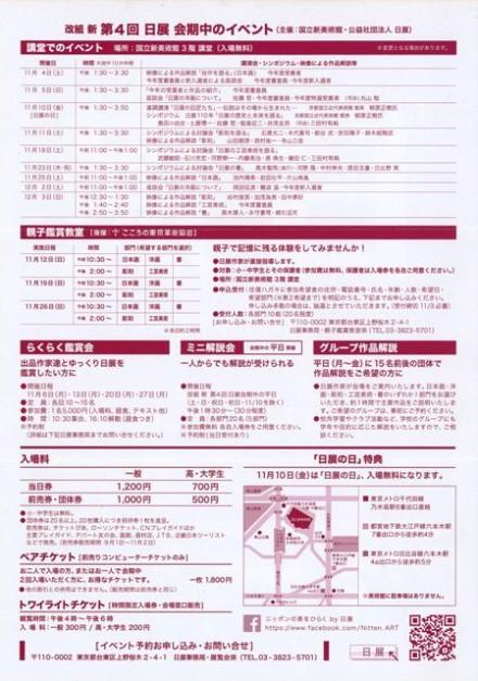 20171017141346_00002