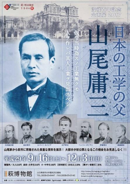 山尾庸三フライヤー(表)