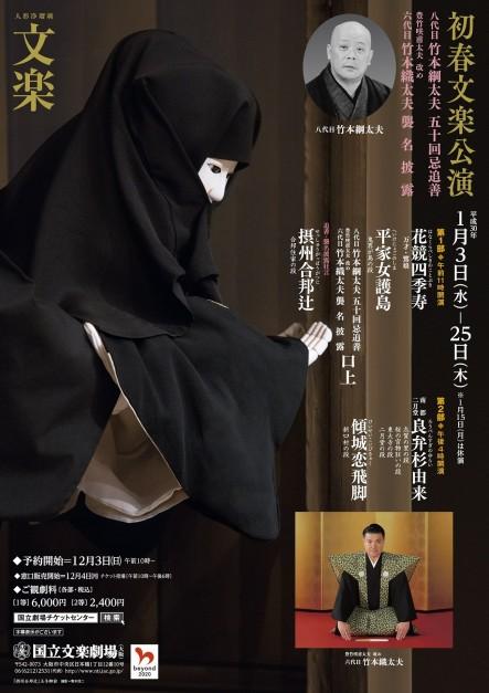文楽劇場01
