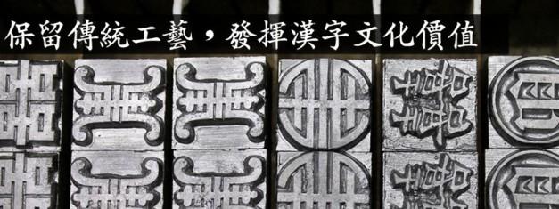 日星鋳字行トップ
