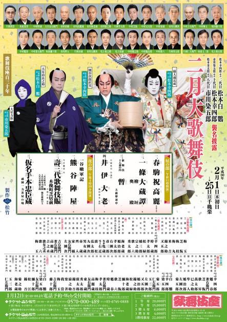 歌舞伎座二月