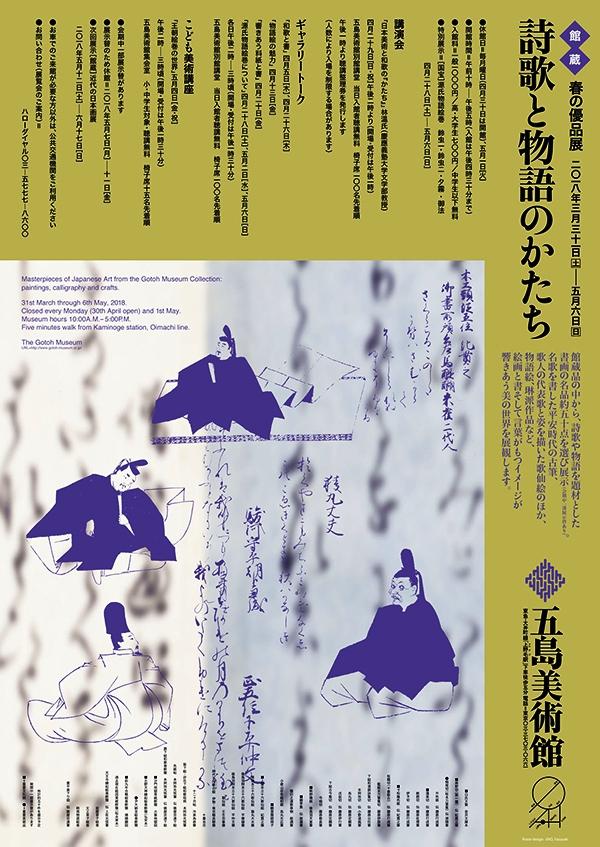 五島美術館04