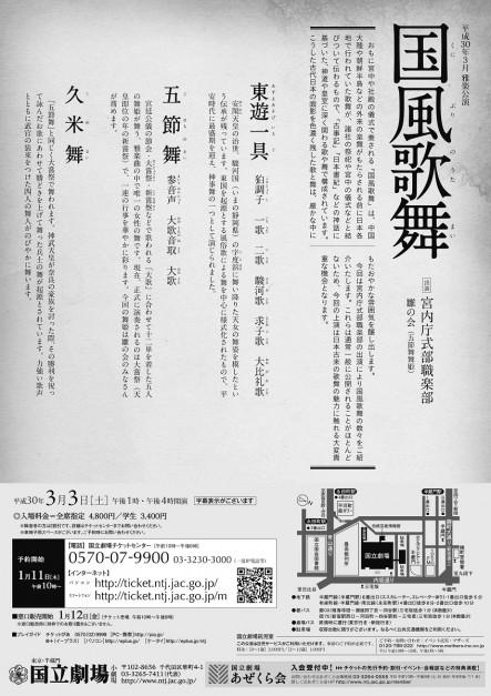 02国風歌舞ウラ02