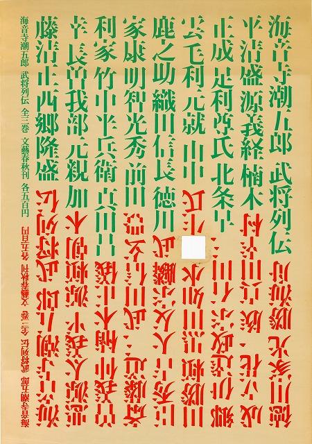 漢字 かざ まう 住