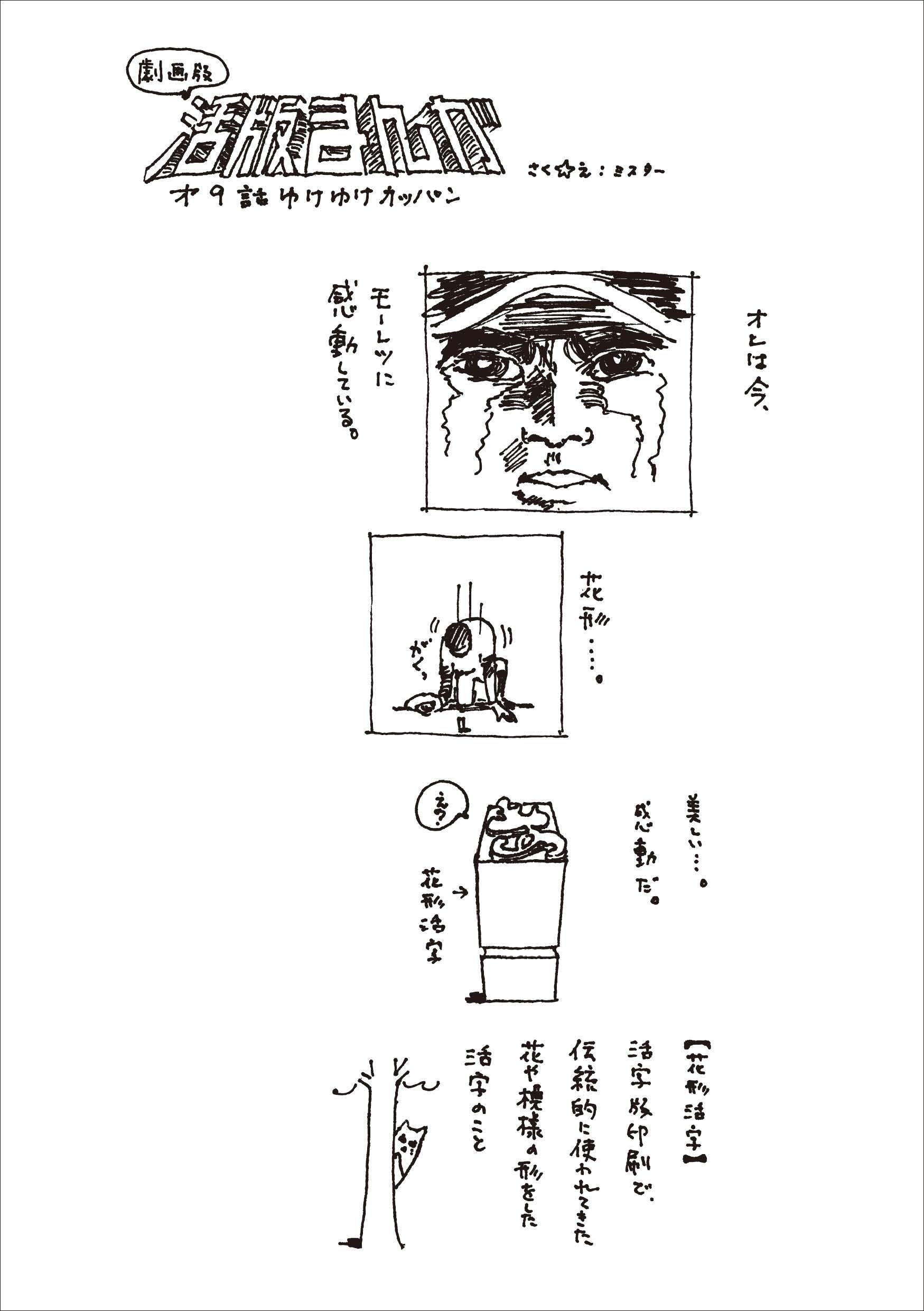 活版まんが_09