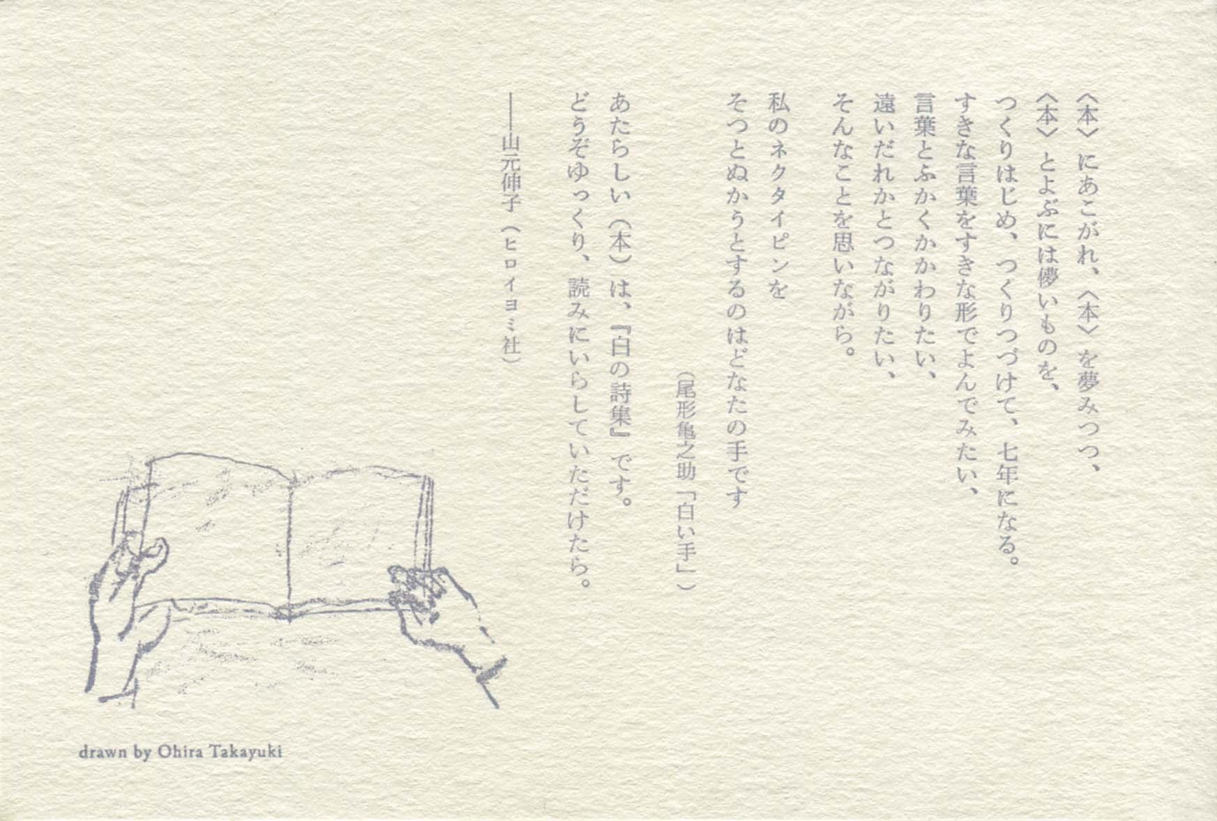 ヒロイヨミ_1