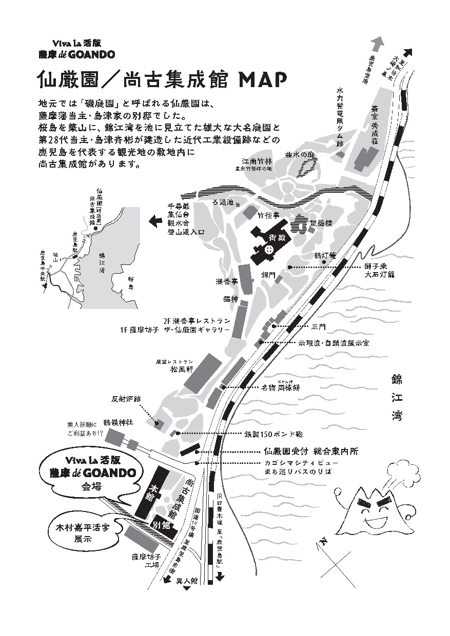 仙岩園マップ