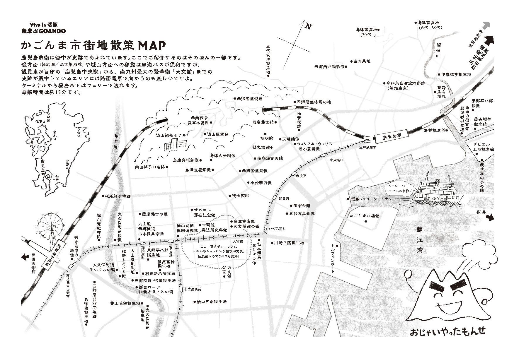 鹿児島市街地マップ