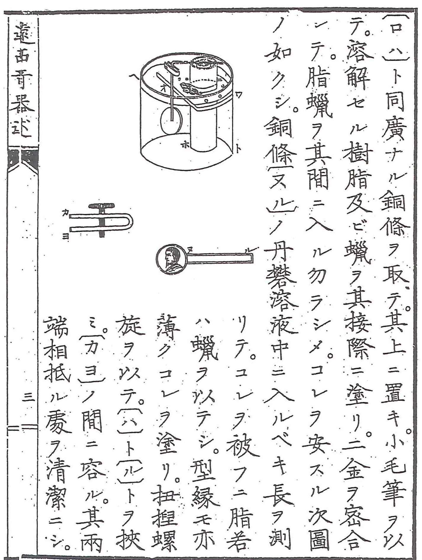 川本幸民 遠西奇器術 国立国会図書館蔵