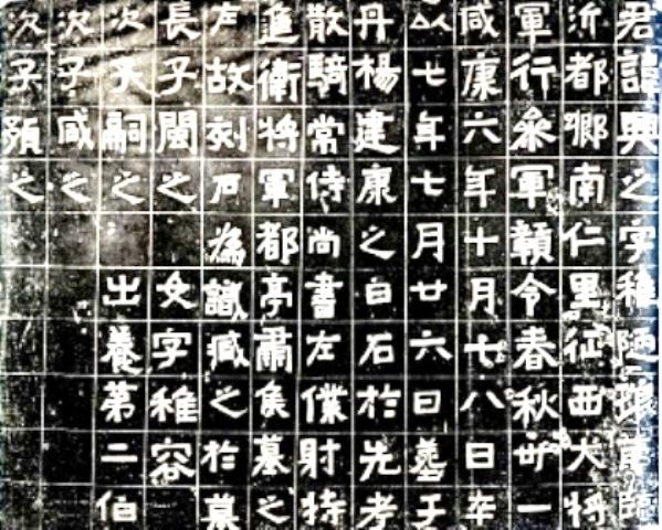 王興之墓誌の拓本uu。