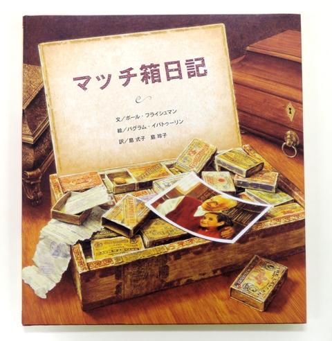 マッチ箱日記表紙
