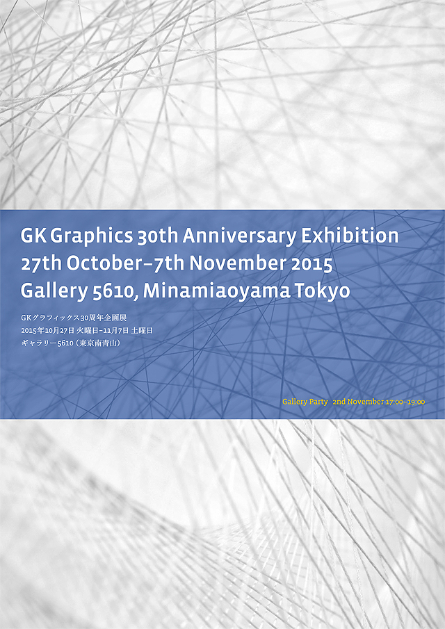 GKGra_30th_Exbition_A4-thumb-640x905-922[1]