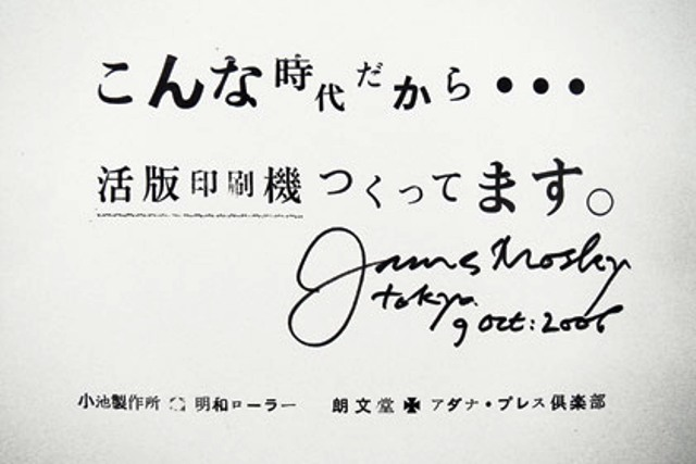 James-Mosleys-Autograph[1]