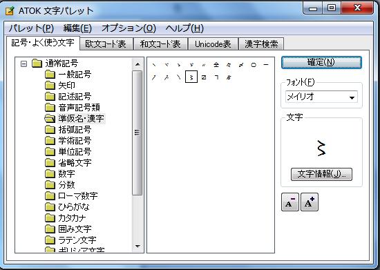 ATOK 文字パレット 準仮名・準漢字