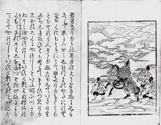 伊勢物語(嵯峨本 国立国会図書館蔵)