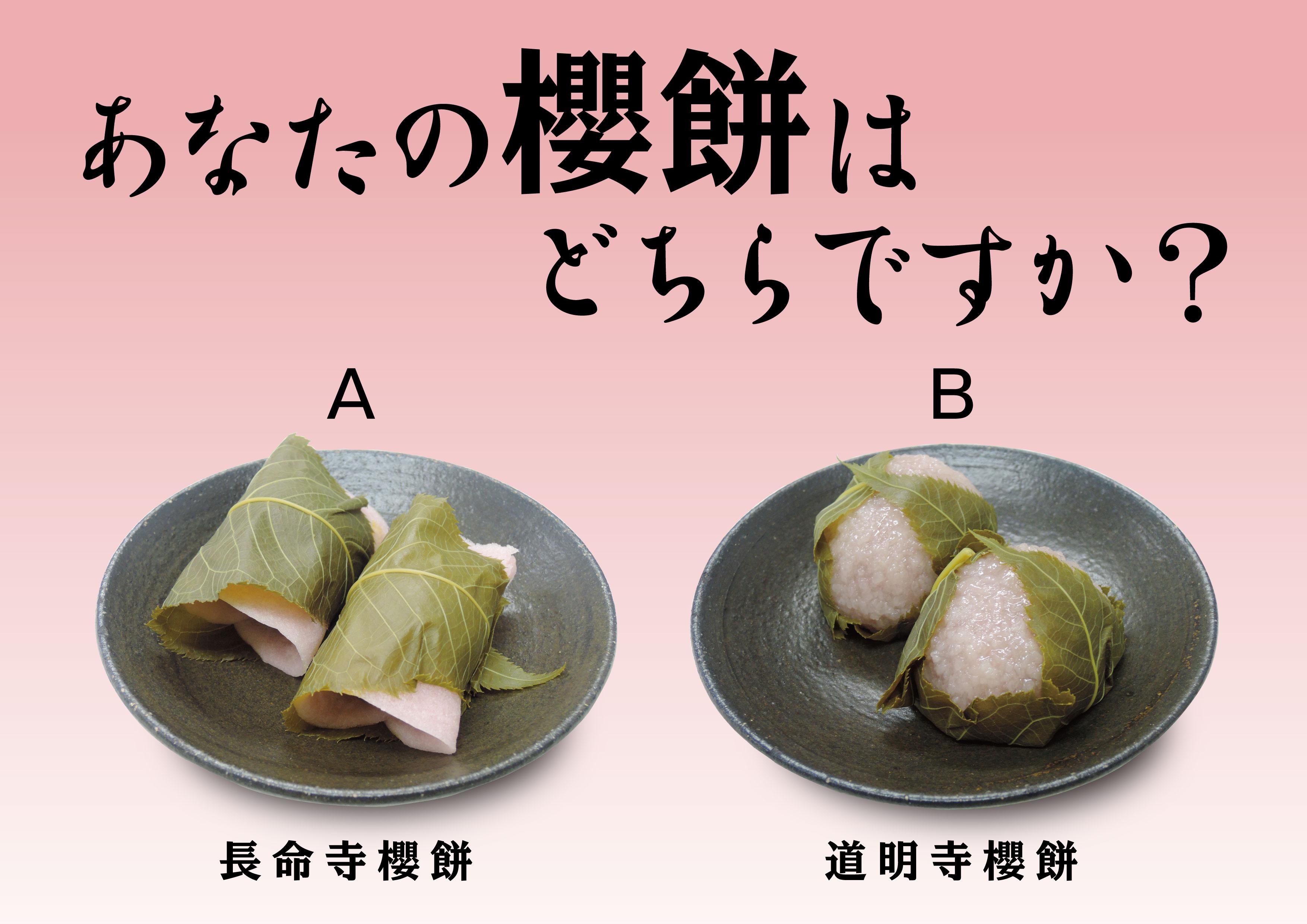 あなたの桜餅はどちらですか?