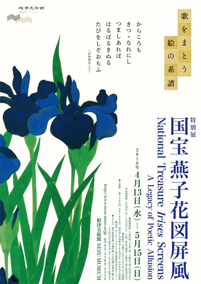 根津美術館1604