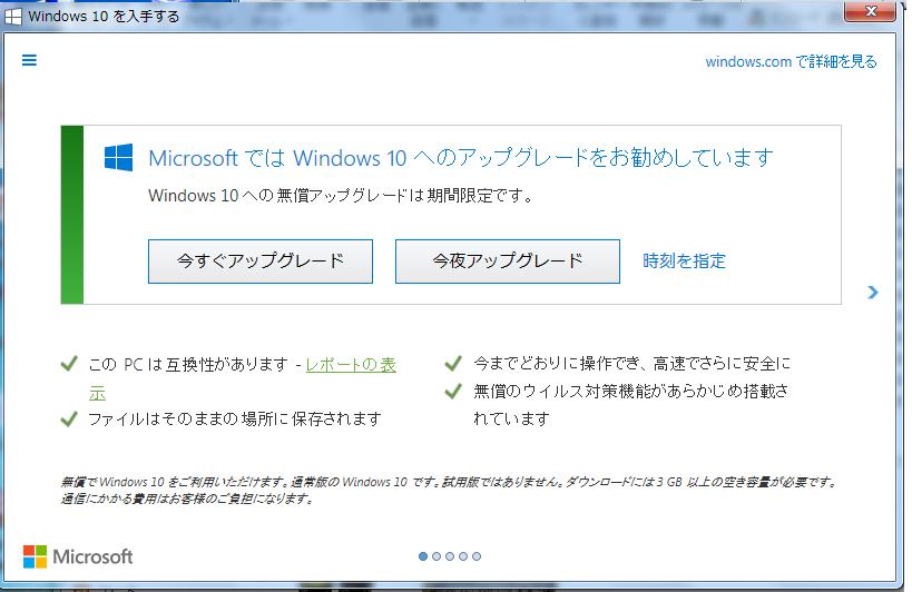 スクリーンショット OS10