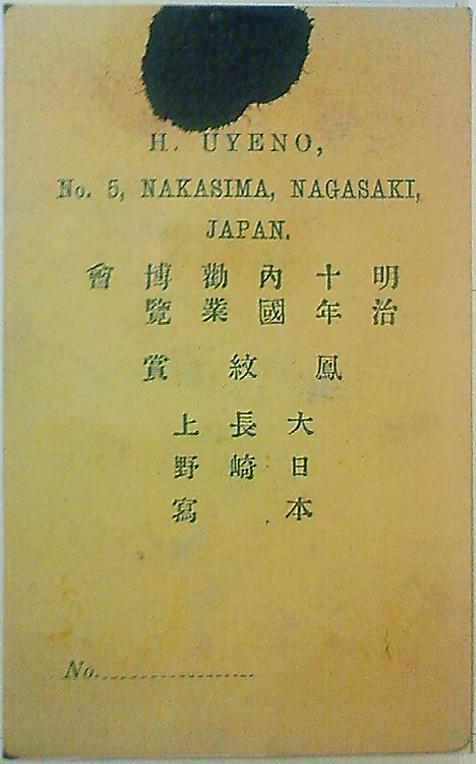 松田源五郎アルバム裏面 上野彦馬撮影