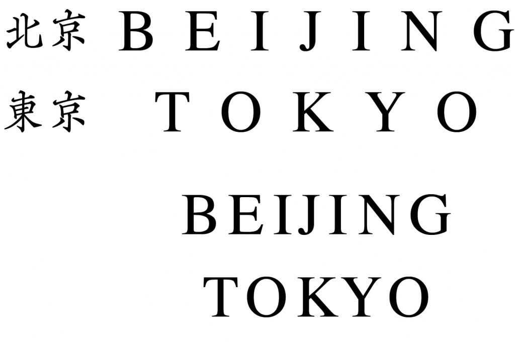 東京・北京