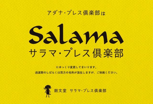 mainimage_sarama