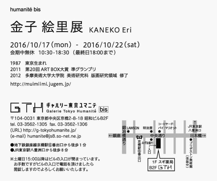 postcard_kaneko_01 resized