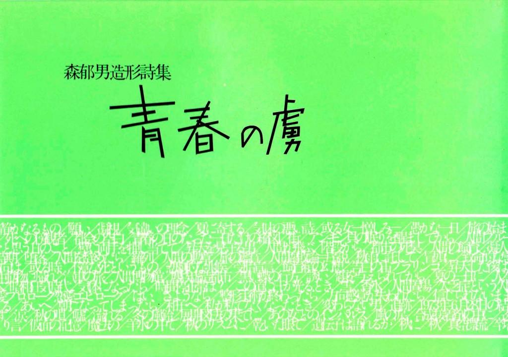 森郁男造形詩集_青春の虜