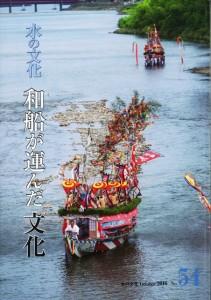 水の文化54 resized
