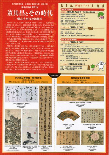 書道博物館ウラresized