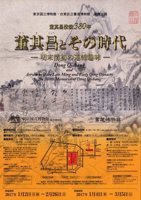書道博物館オモテresized