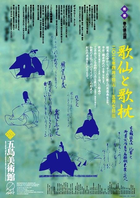poster_jidai_34[1]