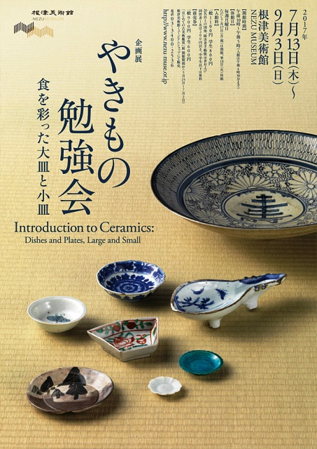 img_introduction_to_ceramics[1]