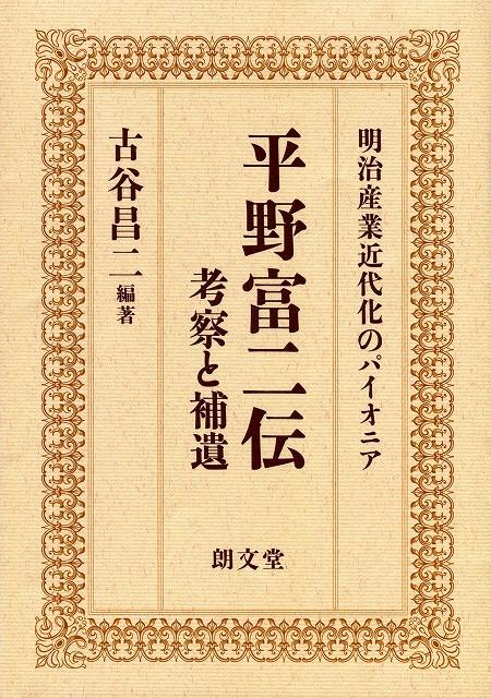 平野表紙uu[1]