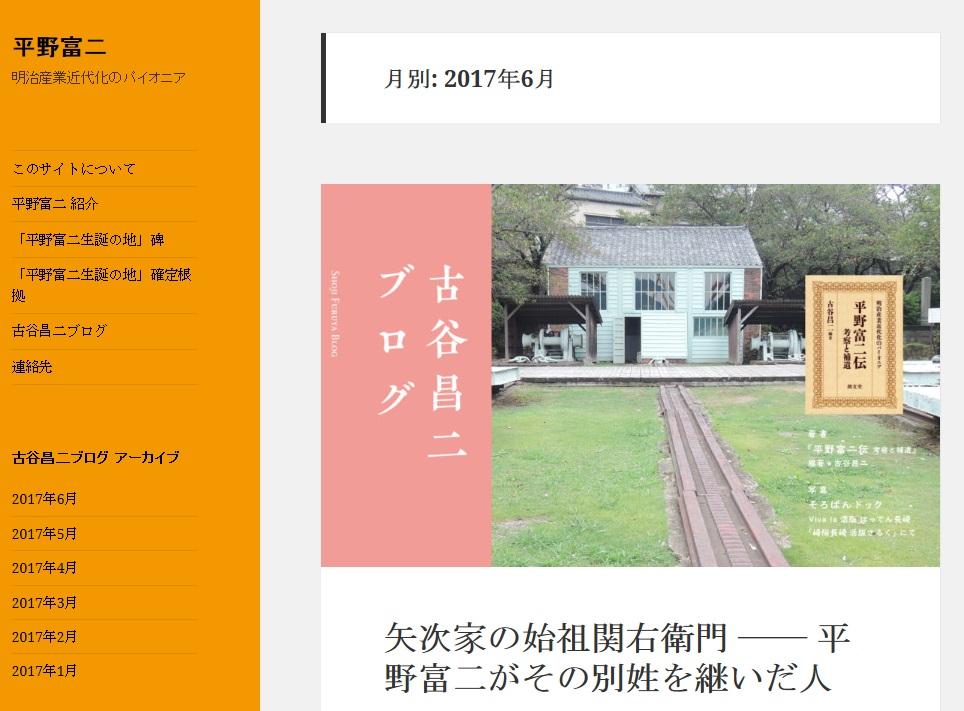 古谷ブログ紹介