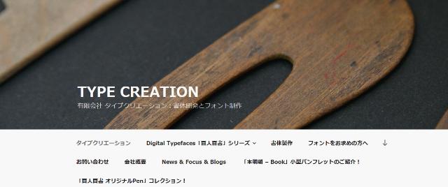 タイプクリエーショントップページresized