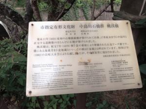 桃渓橋解説