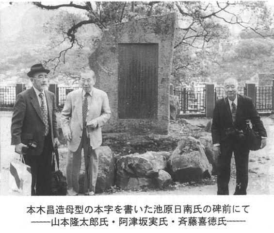 池原香穉碑の前で 山本隆太郎・阿津坂実・斉藤喜徳の各氏
