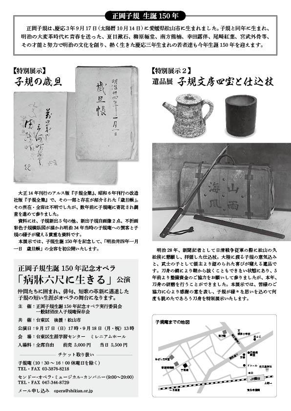 糸瓜忌_裏[1]