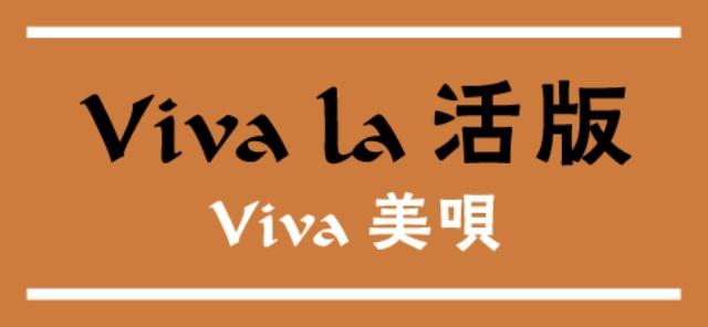 Viva-la-活版-Viva-美唄タイトルデザイン04 墨+ローシェンナ2[1]