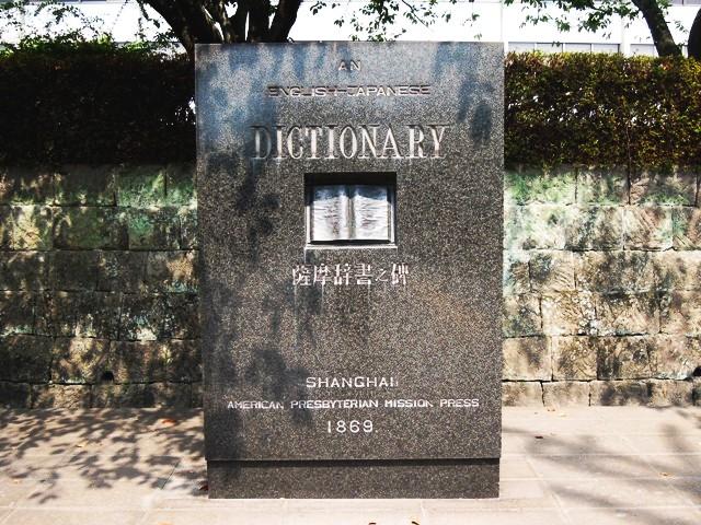 薩摩辞書01