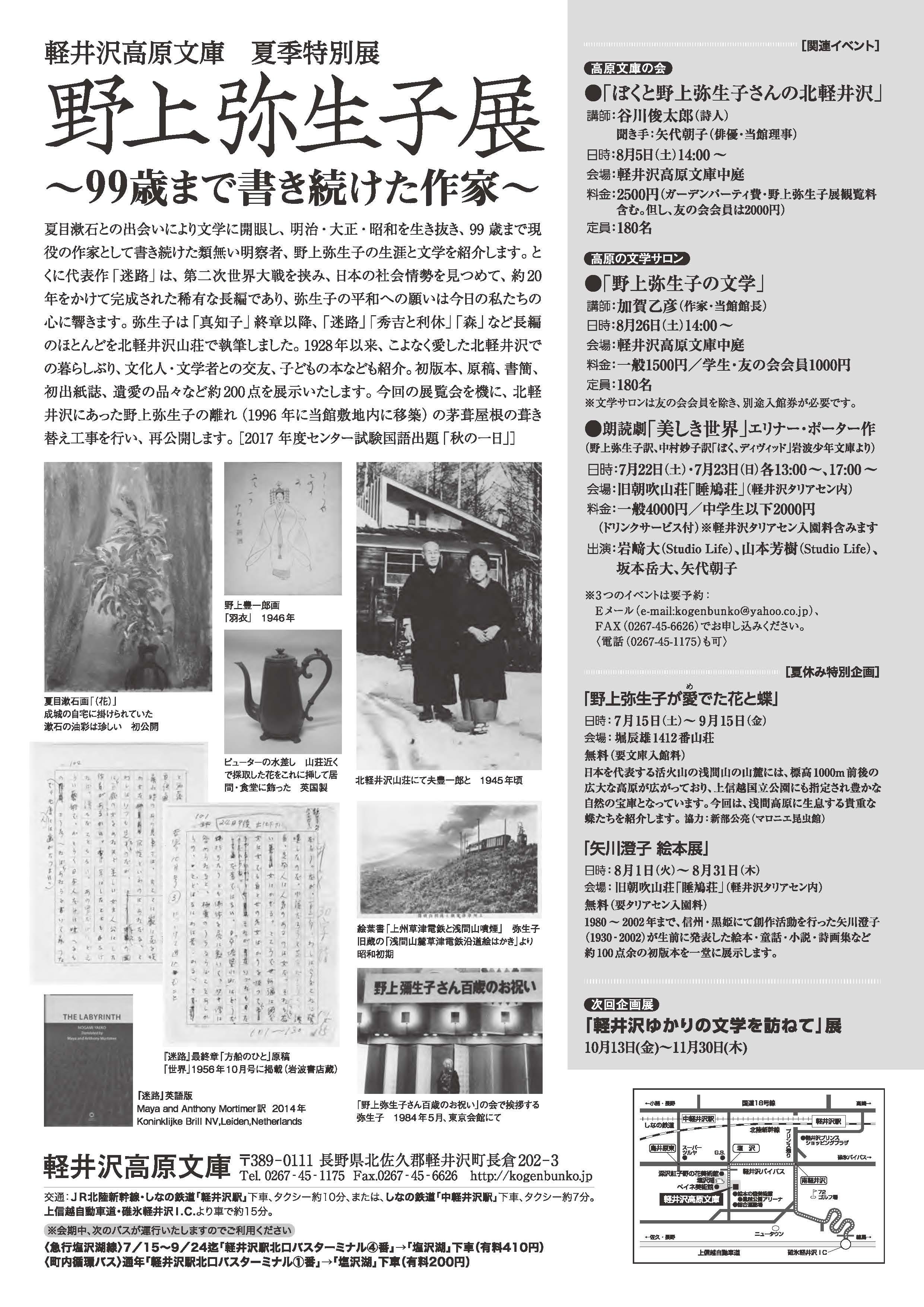 野上弥生子展02