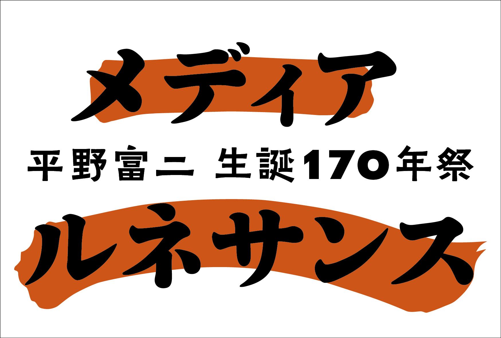 メディア・ルネサンスロゴ01