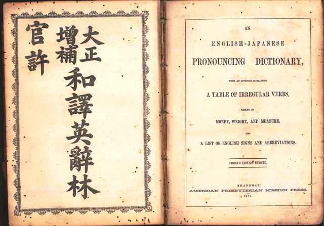 薩摩辞書02