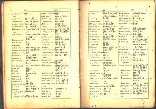 薩摩辞書04